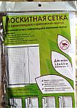 Москитная сетка для окна с самоклеящейся крепёжной лентой, 150см*130см., фото 3