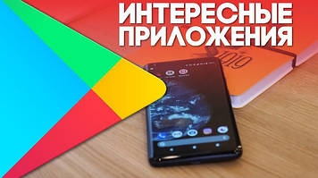 Используйте потенциал своего смартфона - интересные мобильные приложения