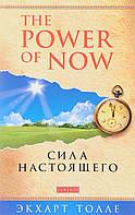 Сила настоящего: руководство к духовному пробуждению. Толле Э.