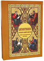 Звістка чотирьох євангелістів, зведене в одне послідовне оповідання