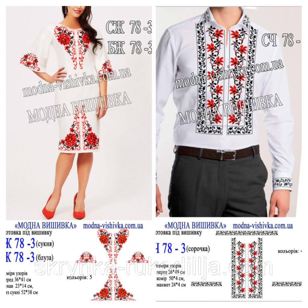 Заготовки для вишивки (чоловіча сорочка+жіноча сукня)  продажа ba749a78c366b