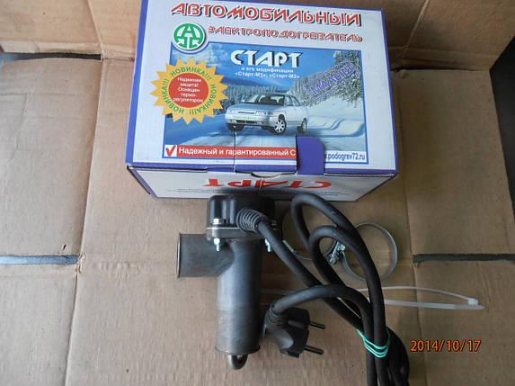 Предпусковой подогреватель малокиловатный (0,6КВТ) для авто семейства ВАЗ, фото 2