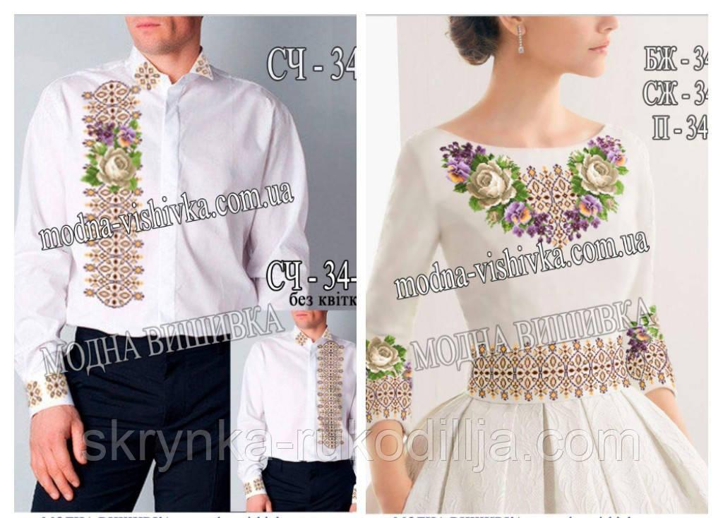 8e3799d98984c46 Заготовки для вишивки (чоловіча сорочка+жіноча сукня з поясом ...