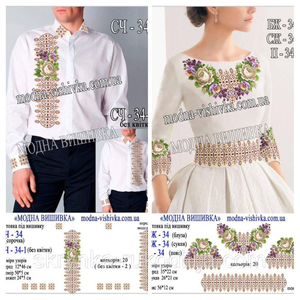 Заготовки для вишивки (чоловіча сорочка+жіноча сукня з поясом ... 98208cba5b790