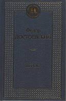 Игрок. Достоевский Ф. М.
