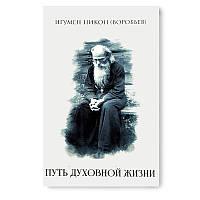 Путь духовной жизни. Игумен Никон (Воробьев). Составитель А.И. Осипов