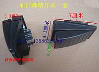 Педаль для детского электромобиля 7x4.1см черная
