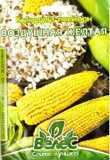ТМ ВЕЛЕС Кукуруза попкорн Воздушная жёлтая 15г МАКСИ