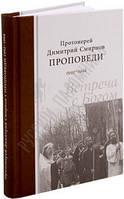 Встреча с Богом. Проповеди 1992-1994. Протоиерей Димитрий Смирнов.