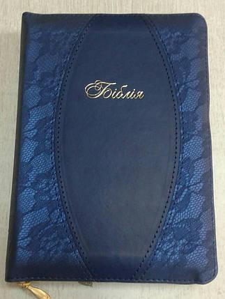 Біблія, 13х18,5 см, синя текстурна, замок, індекси, позолота, фото 2