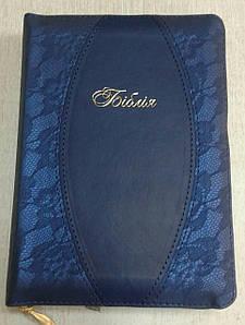 Біблія, 13х18,5 см, синя текстурна, замок, індекси, позолота
