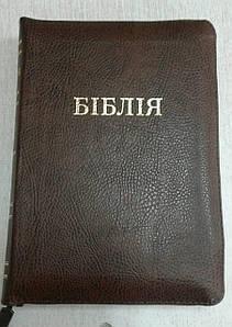 Біблія, 13х18,5 см, коричнева, замок, індекси, позолота