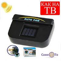 Вентилятор в автомобіль на сонячних батареях Auto Cool - Fan, 1000302, вентилятор в авто купити, вентилятор в автомобіль купити, вентилятор в машину