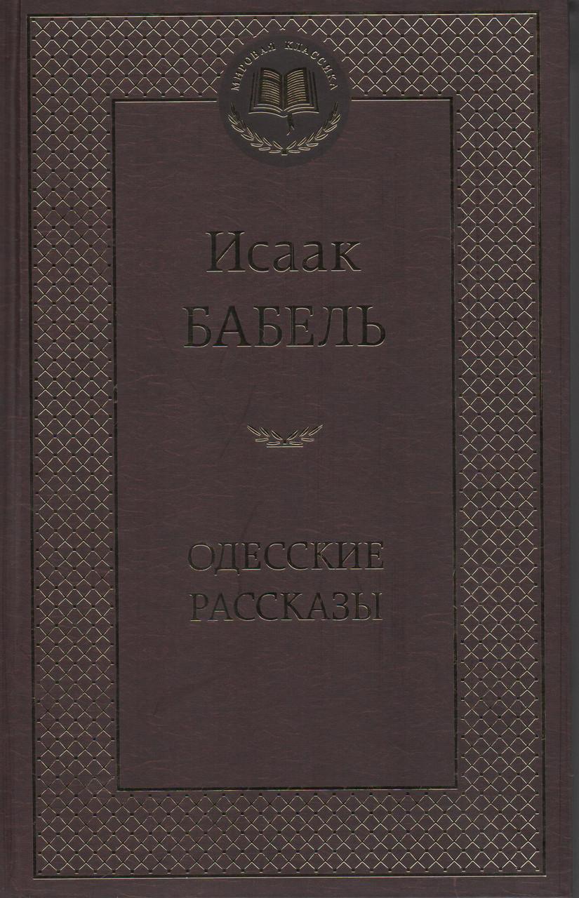 Одесские рассказы. Бабель И.