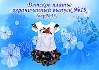 Пошитое детское платье для девочки ОГРАНИЧЕННЫЙ ВЫПУСК №19 (ВАР.35)