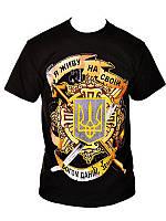 Футболка Украина - Свободная Навеки! (мужская черная) ДК (Патриотические  футболки) e5306a4526edd
