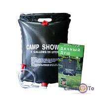 Туристичний / дачний душ Camp Shower 20 л., 1000576, Душ для дачі, душ для походу, Camp Shower, кемпінговий душ, садовий душ, дорожний душ