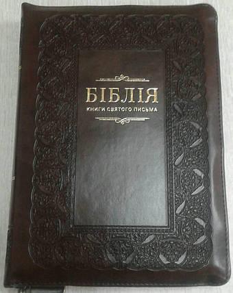 Біблія, 14х20,5 см, коричнева з сліпим тисненням, позолота, замок, фото 2