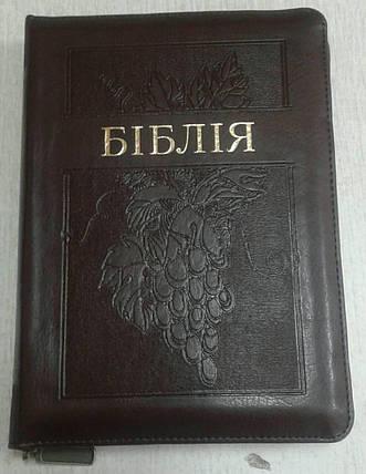 Біблія, 14х20,5 см, коричнева з виноградом, позолота, індекси, замок, фото 2