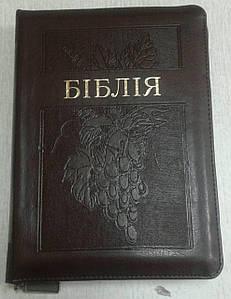 Біблія, 14х20,5 см, коричнева з виноградом, позолота, індекси, замок