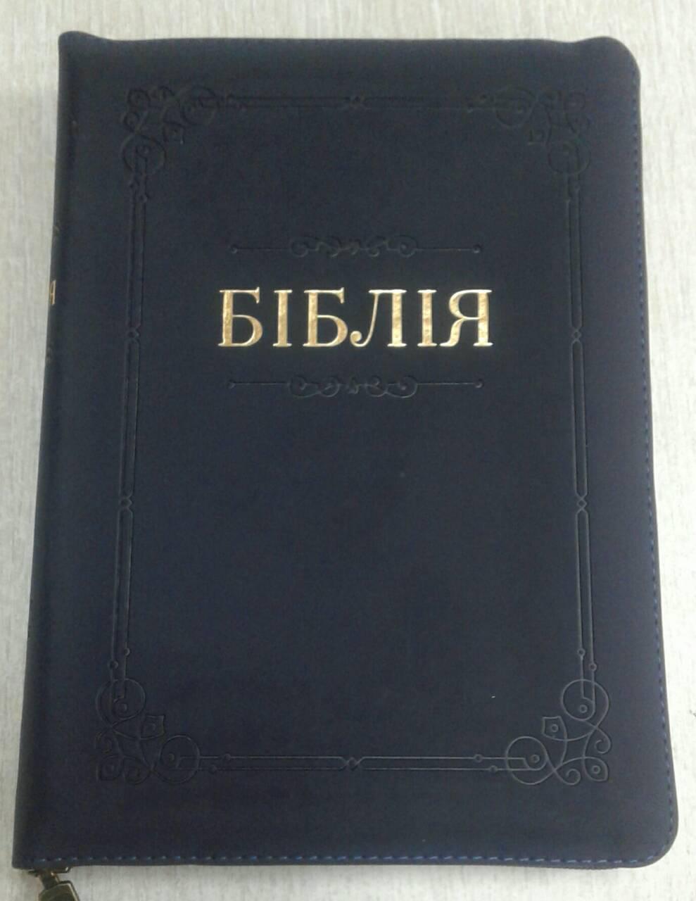 Біблія, 14х20,5 см, синя з рамкою, позолота, замок