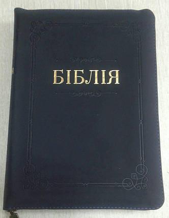 Біблія, 14х20,5 см, синя з рамкою, позолота, замок, фото 2