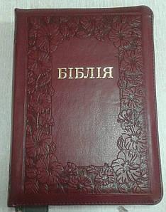 Біблія, 14х20,5 см, бордова з квітами, індекси, позолота, замок