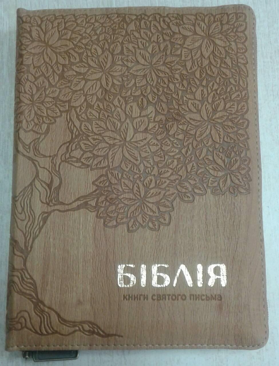 Біблія, 14х20,5 см, коричнева з тисненням дерева, позолота, замок