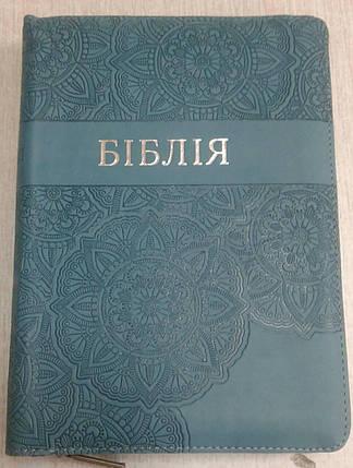 Біблія, 14х20,5 см, бірюзова з орнаментом, індекси, позолота, замок, фото 2