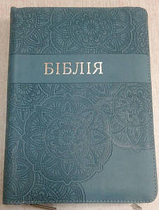 Біблія, 14х20,5 см, бірюзова з орнаментом, індекси, позолота, замок