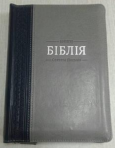 Біблія, 14х20,5 см, сіра з синім корінцем, індекси, позолота, замок