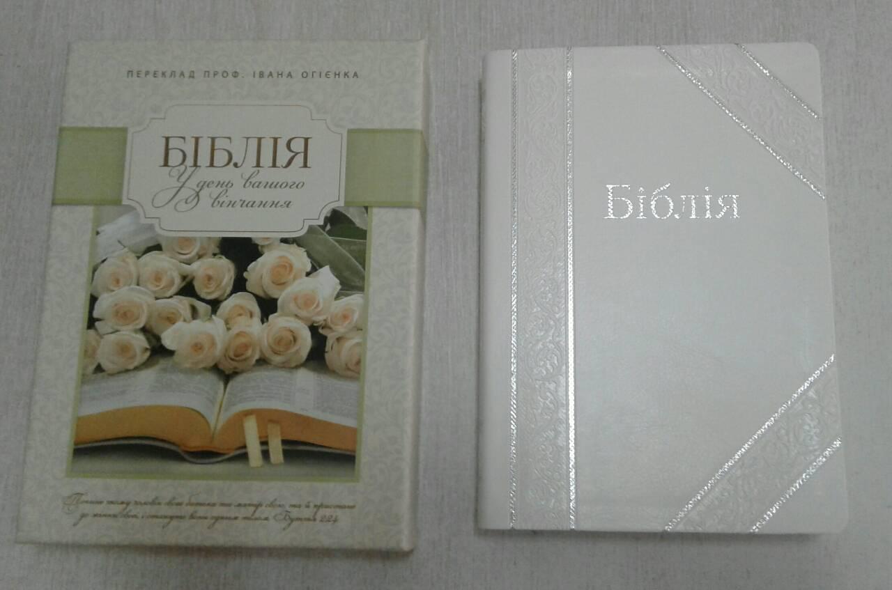 Подарункова Біблія у день вашого вінчання, 17,5х24,5 см, біла, з тисненням