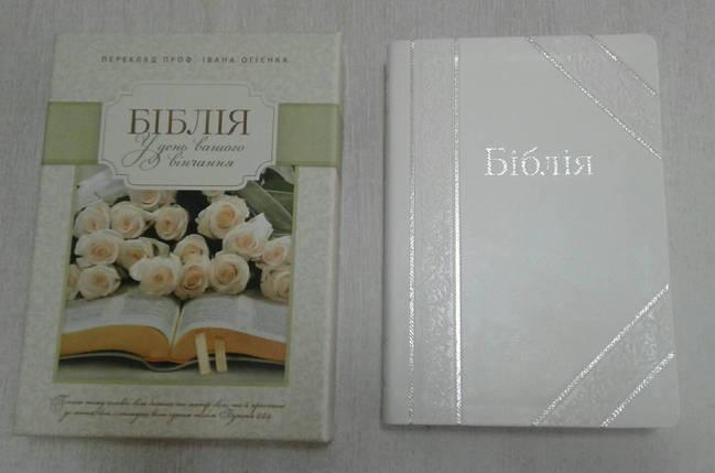 Подарункова Біблія у день вашого вінчання, 17,5х24,5 см, біла, з тисненням, фото 2