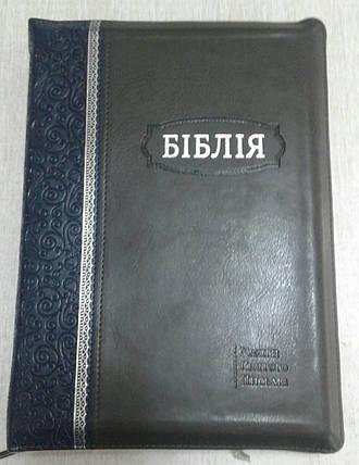 Біблія, 16х24,5 см,сіра з синім корінцем, індекси, позолота, замок, фото 2