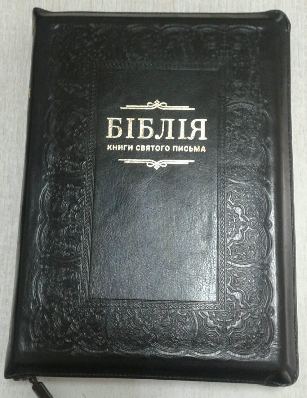Біблія, 16х24,5 см, чорна з тисненням, замок, індекси, позолота