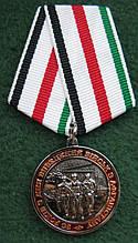 """Медаль """"30 років з дня виведення військ з Афганістану"""" за Відвагу тип.2 з документом"""