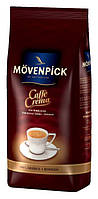 Кофе в зернах Movenpick Caffe Crema 1000 гр