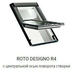 Мансардное окно Roto Designo R45 H 6/14 (однокамерный стеклопакет с Аргоном)