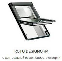 Мансардное окно Roto Designo R45 H 5/7 (однокамерный стеклопакет с Аргоном)