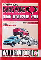 SSANGYONG ACTYON / ACTYON SPORTS / KYRON   Модели с 2005 года   Руководство по ремонту и эксплуатации, фото 1