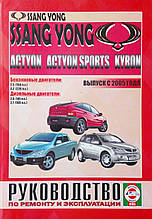 SSANGYONG ACTYON / ACTYON SPORTS / KYRON   Модели с 2005 года   Руководство по ремонту и эксплуатации