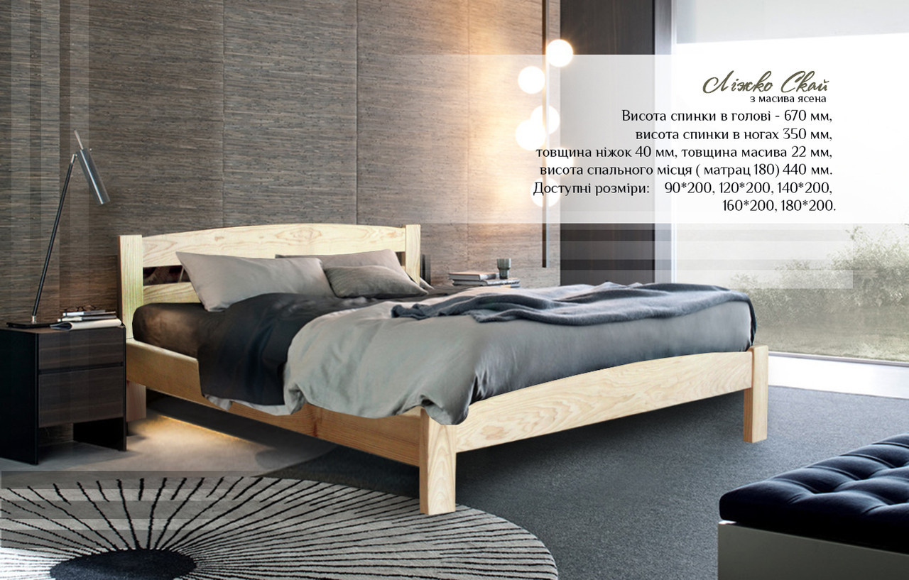 Дерев'яне ліжко Скай