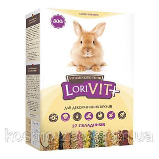 Корм ЛориВит+ для  декоративных кроликов, 800 гр