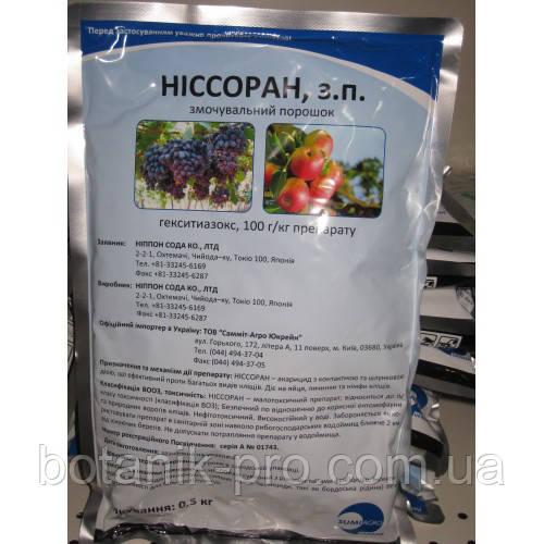 Инсектицид Ниссоран,0,5кг.