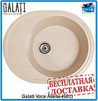 Кухонна мийка Galati 580*470*215 Voce Avena (501)