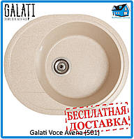 Кухонная мойка Galati 580*470*215 Voce Avena (501)