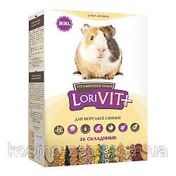 Корм ЛориВит+ для  морских свинок, 800 гр