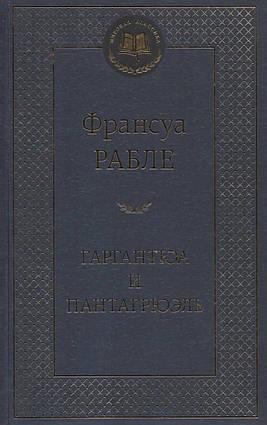 Гаргантюа і Пантагрюель. Рабле Ф.