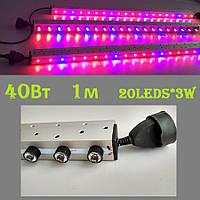 Светодиодный светильник для растений GrowSvitlo, 40 Вт, 1м
