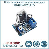Плата звукового усилителя на основе TDA2030A 18W, 6-12V